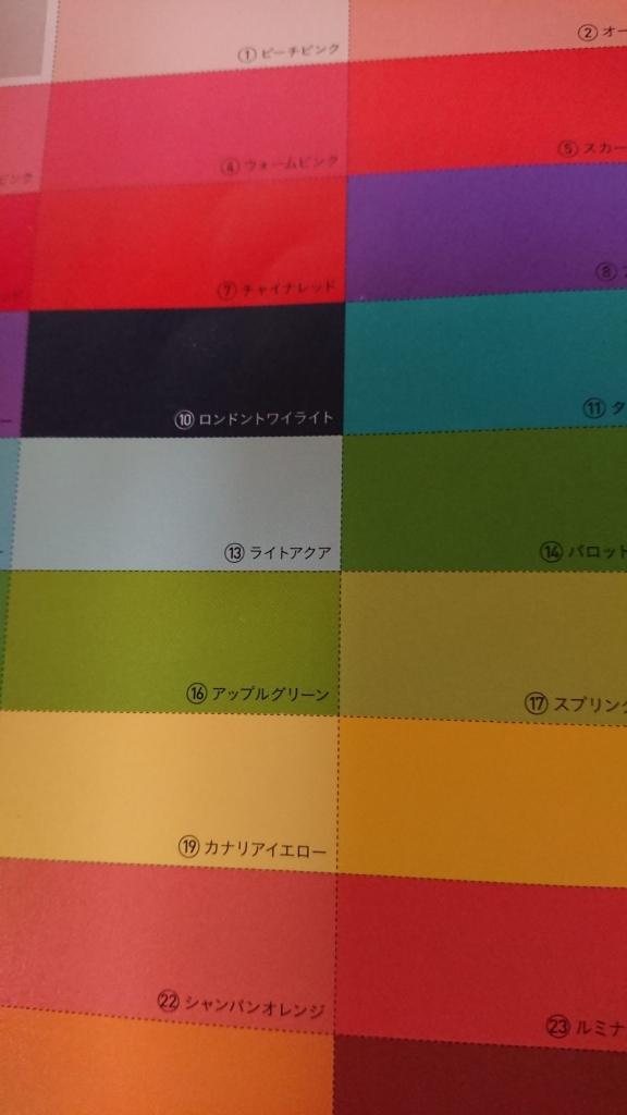 色とイメージ